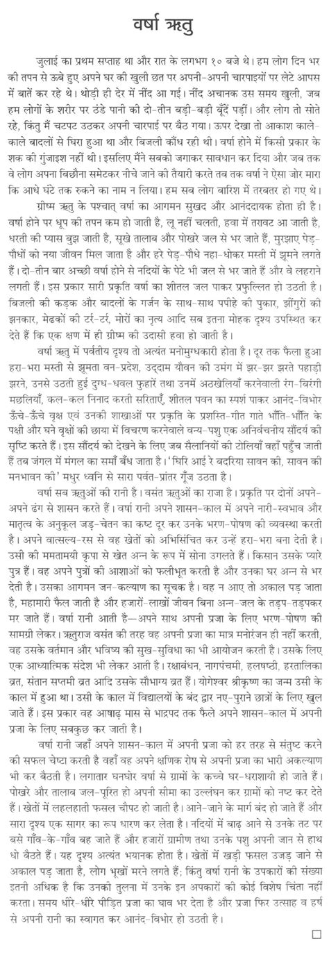 Short essay on monsoon rainy season important india jpg 1200x3490
