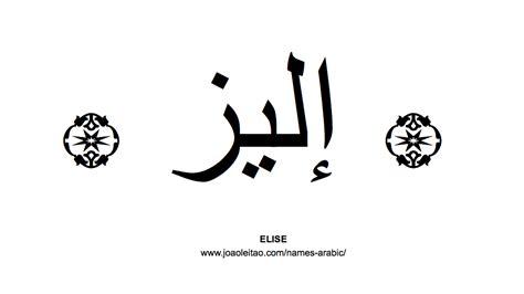 How do i write my name in arabic png 1005x564